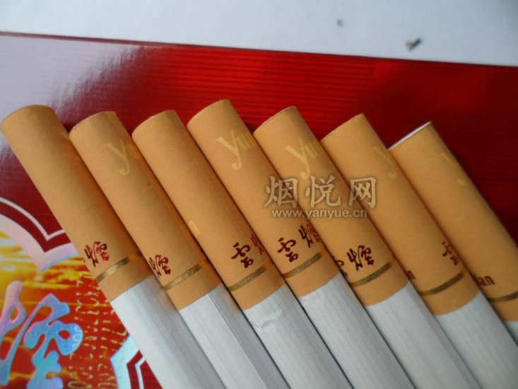 Yun Yan (Purple)12mgChinese Cigarettes One Carton - Click Image to Close