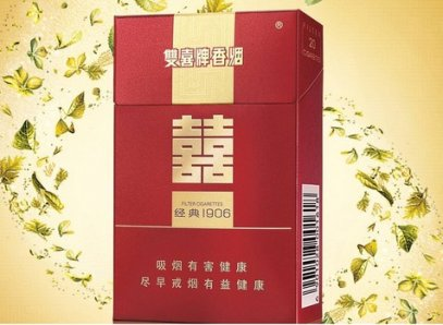 Double Happiness classic 1906 Brand Chinese Cigarettes