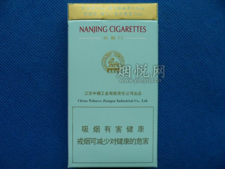 Nanjing (炫赫门) (xuanHemen) Authentic Chinese Lady cigarette - Click Image to Close