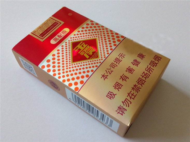 Yuxi High Version cigarette - Click Image to Close
