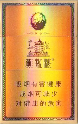 Huanghelou Chinese Cigarettes 黄鹤楼 硬雅香)procurement Service