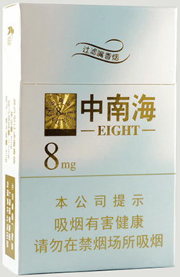 ZhongNanHai golden 8mg(中南海彩8)Chinese Cigarettes - Click Image to Close